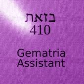 Gematria Assistant