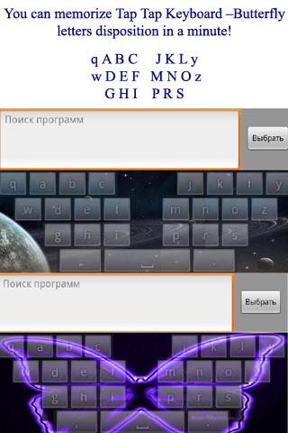Tap Tap KEYBOARD - screenshot