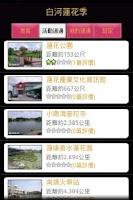 Screenshot of 白河蓮花季