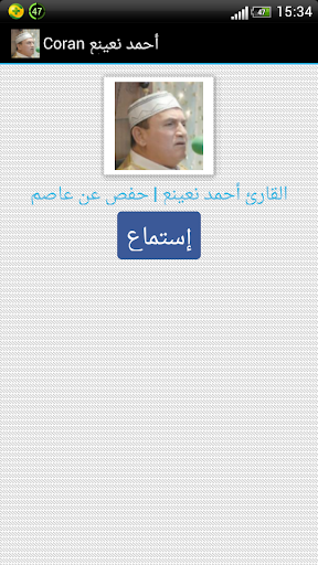 Coran Ahmed Nuinaa