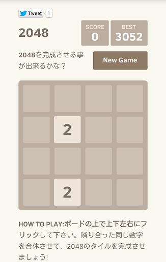 2048 [日本語版]〜新感覚パズルゲーム日本上陸〜