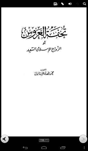 الزواج الإسلامي السعيد