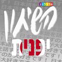 שיחון יפני-עברי | פרולוג icon