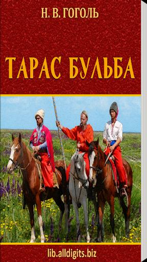 Тарас Бульба. Гоголь Н.В.
