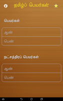 Screenshot of Tamil Baby Names