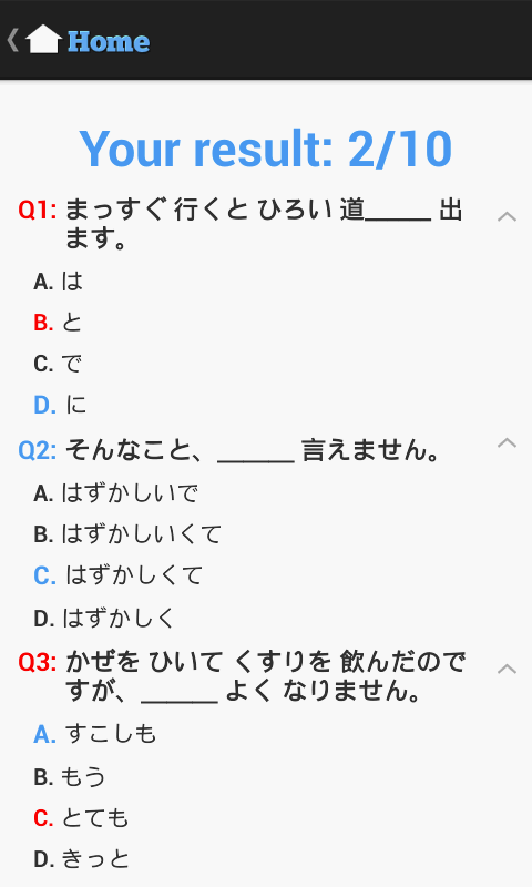 Japanese Test- screenshot