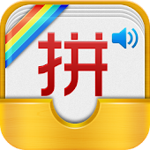 Chinese Pinyin Learner(Free)
