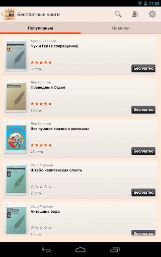 【免費書籍App】Детские книги-APP點子