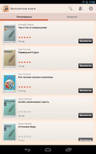 玩免費書籍APP|下載Детские книги app不用錢|硬是要APP