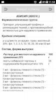 Screenshot of Справочник