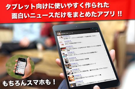 無料新闻Appの暇つぶしニュース! 面白いネット記事まとめ|記事Game