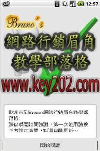免費商業App|網路行銷眉角部落格-網路行銷文章,網路行銷技巧,網路行銷影片|阿達玩APP