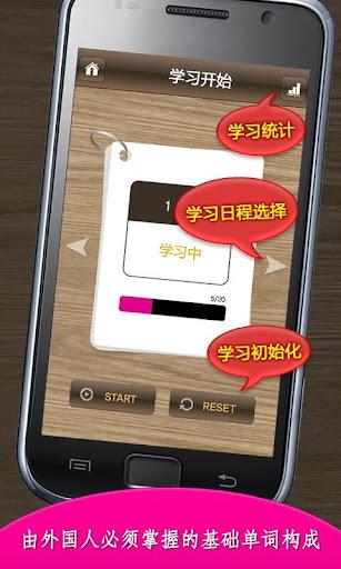 【免費教育App】韩国语必需词汇6000_高级篇-APP點子