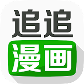 App 追追漫画 APK for Kindle