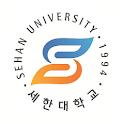 세한대학교 for Professor icon