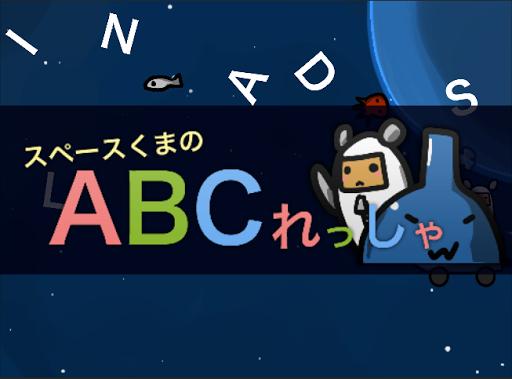 玩教育App|ABCれっしゃ 【スペースくまの無料アプリ】免費|APP試玩