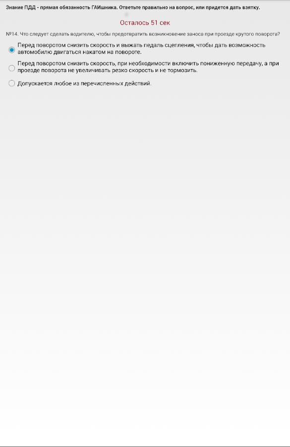 Игру Симулятор Гаишника На Android - goldentube
