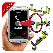 الرنة بإسم المتصل 2015-بدون نت