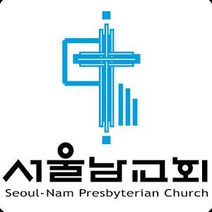 서울남교회