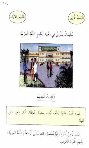 تعليم العربية المستوى الثاني