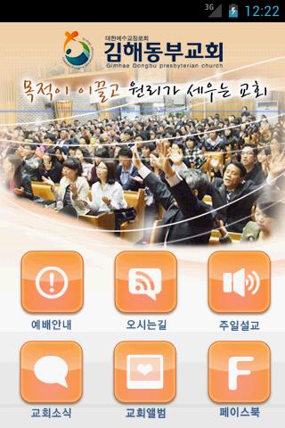 김해동부교회