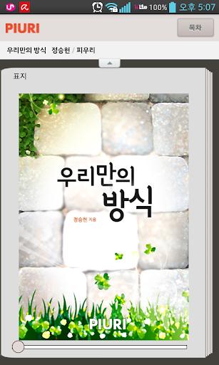 우리만의 방식 - 정승현 피우리 무료 로맨스 소설