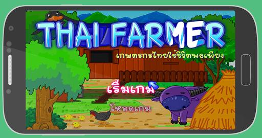 เกมส์ปลูกผักไทยๆ ออนไลน์