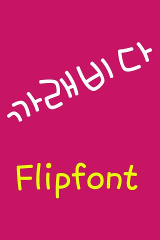NeoScratch™ Korean Flipfont