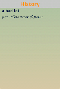 English Tamil Dictionary - screenshot thumbnail