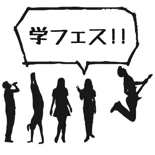 学フェス!! 娛樂 App LOGO-APP試玩
