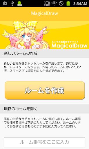 MagicalDraw 【お絵かきチャット】