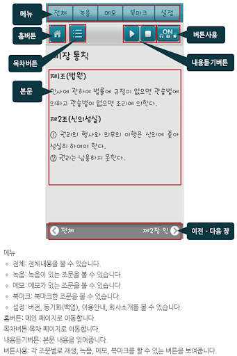 민법친족 음성 조문노트