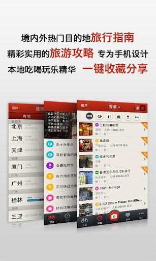 多趣天津-TouchChina