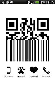 條碼掃描+QR讀碼