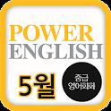 EBS FM Power English(2013.5월호)