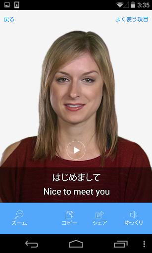 英語ビデオ辞書 - 翻訳機能・学習機能・音声機能