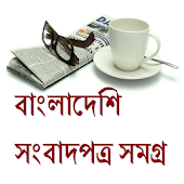 All BD Newspapers