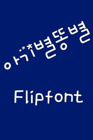 MNBabystar™ Korean Flipfont