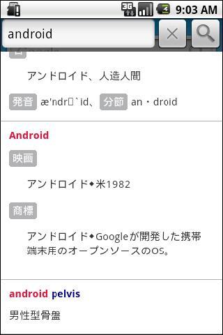 英辞Webサーチ- スクリーンショット