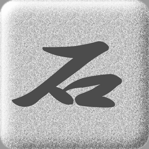 生产应用の石工施工計算(石割付・ダボ位置・砂セメント・裏込・土間コン) LOGO-記事Game
