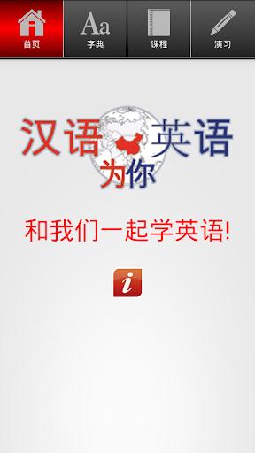 玩免費教育APP 下載汉语英语为你免費版 app不用錢 硬是要APP