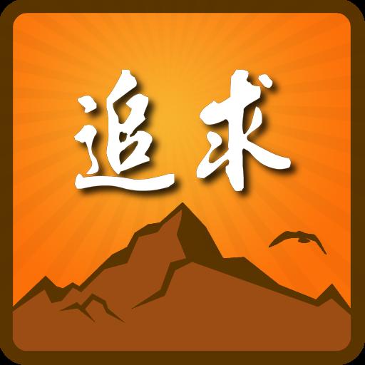 追求杂志 生活 App LOGO-APP試玩