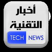 أخبار التقنية