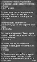 Screenshot of Цитаты великих людей