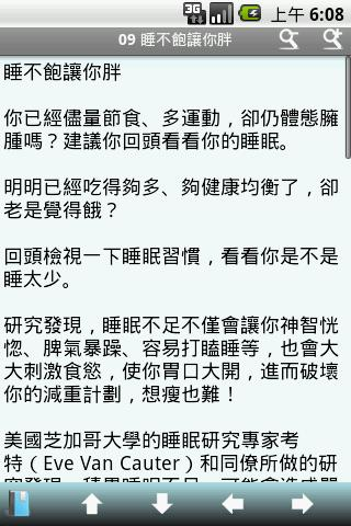 健康生活移動百科 <第一冊> - screenshot