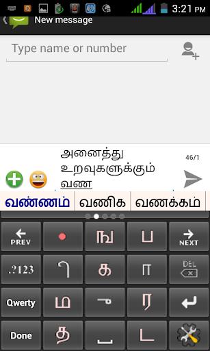 Tamil PaniniKeypad PRO
