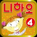 니하오 어린이중국어 낱말카드4 icon