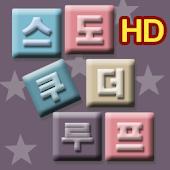 스도쿠-더루프_게임