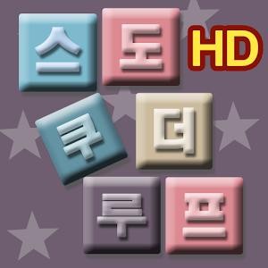스도쿠-더루프_게임 for PC and MAC