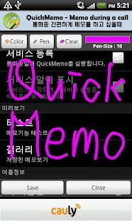 QuickMemo - Memo during a call- screenshot thumbnail